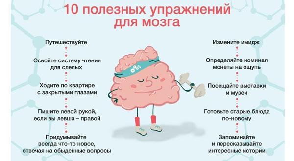 Упражнения для умственной зарядки