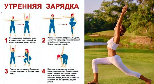 Для физического и психического здоровья полезно делать зарядку по утрам